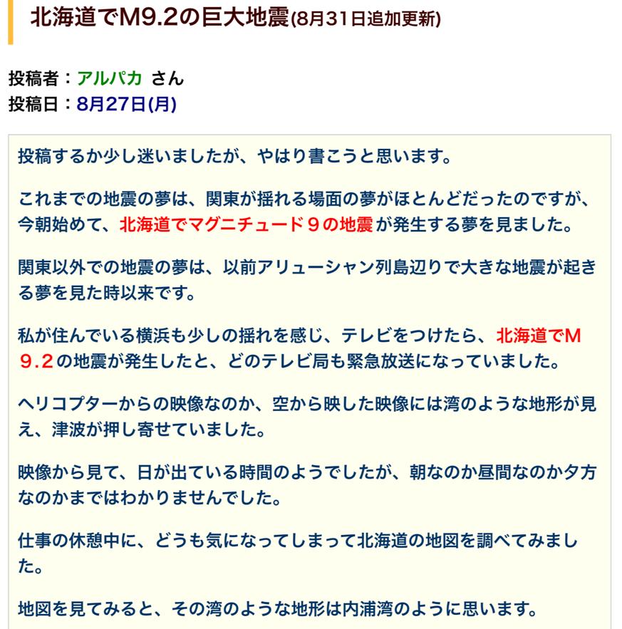 地震予言.com 【地震予言】「7月13日に東京直下型地震が来る」という予言を検討する